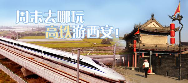 北京去西安-河南旅游-北京到西安-河南旅游线路