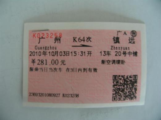 厦门 北京折扣机票-飞机票打折网