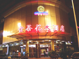 南宁金茶花大酒店 外观