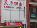 Exterior of restaurant of happy Shandong wind