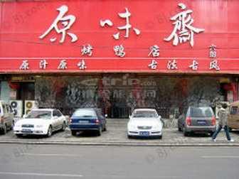 沈阳小吃做法/餐馆_沈阳好吃的餐馆v小吃鱼香特色大全家常粉丝图片