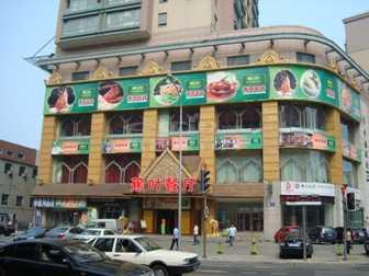 蕉叶餐厅_蕉叶餐厅海报_上海蕉叶泰国餐厅