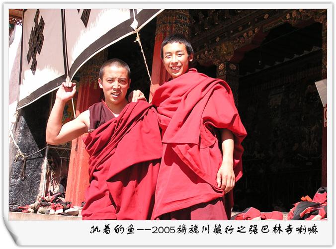 西藏旅遊照片:昌都-2005旖旎川藏行-人物篇