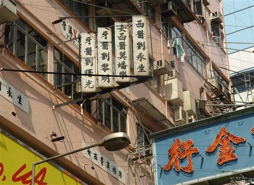 香港街景3