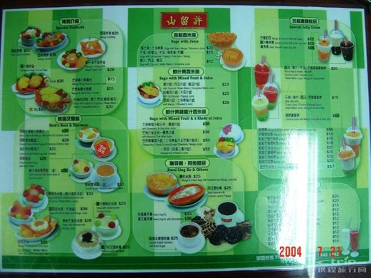 许留山菜单许留山菜单封面 许留山甜品菜单图片1;