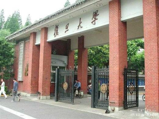 上海复旦大学校门