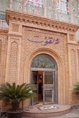 有什么伊斯兰教风格餐厅的图片或者有图片无毒的网站?