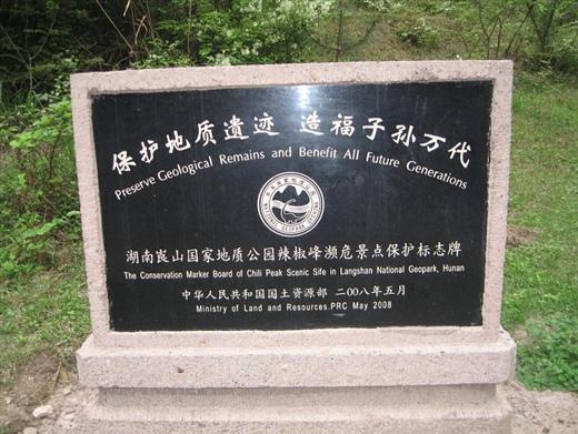 墓斯塔克峰