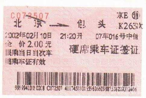 座位表-在线图片欣赏   滨的动车座位表   火车座位表分布套高清图片