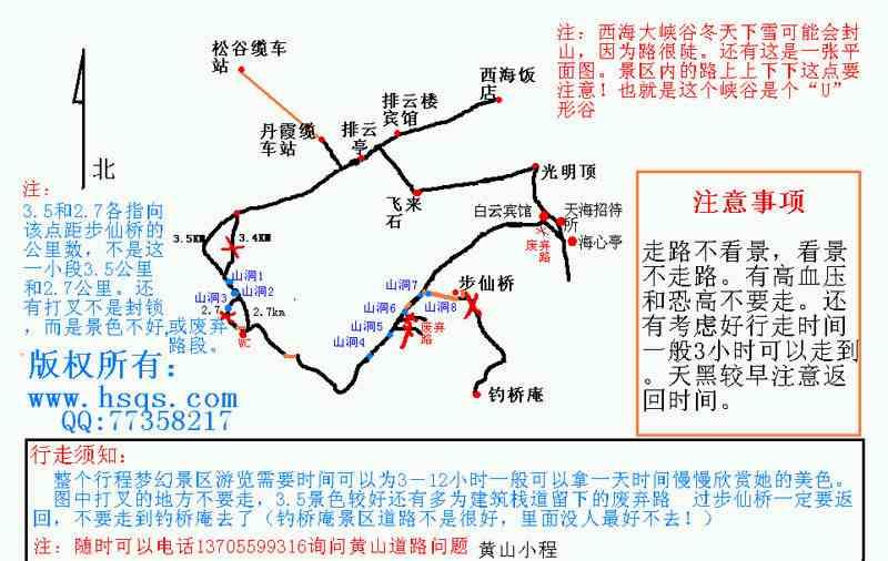 上海--黄山,3天4晚