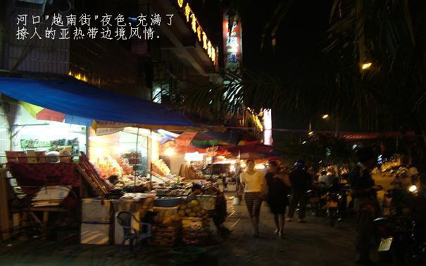河口:越南街上看风景 - 云南贸易.云南边贸胜地