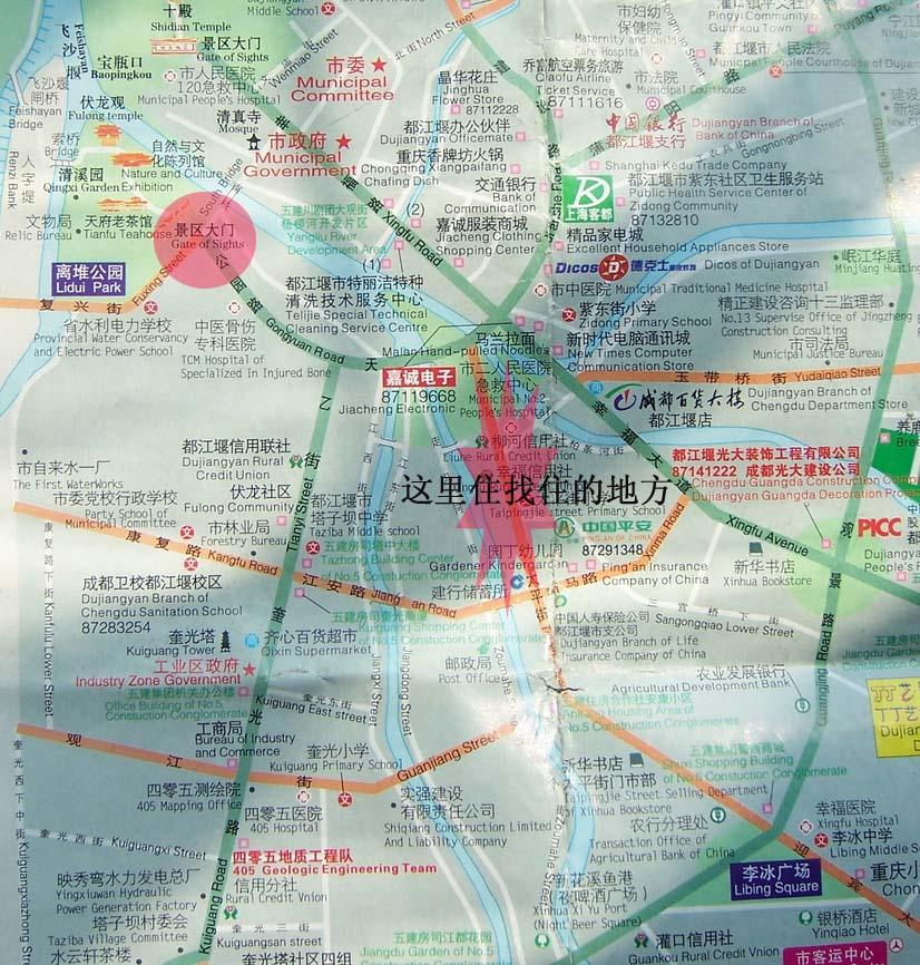 """(都江宴市地图,注意红色区域); 北京-西安-成都行之(四)""""青城山,都"""