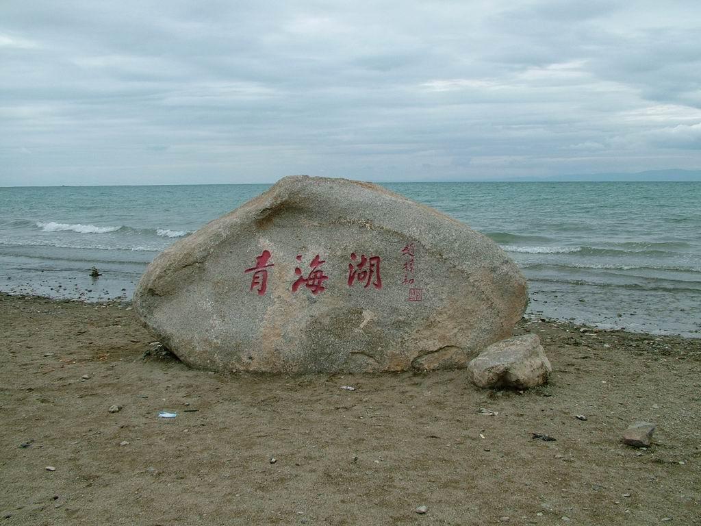 旅游景点环境问题_阅读下列材料回答问题材料1西藏自治区自然
