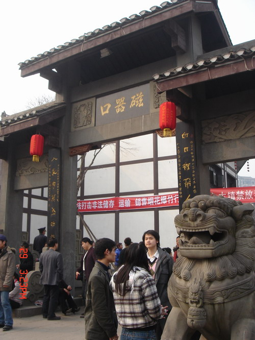 中国古镇游 重庆磁器口