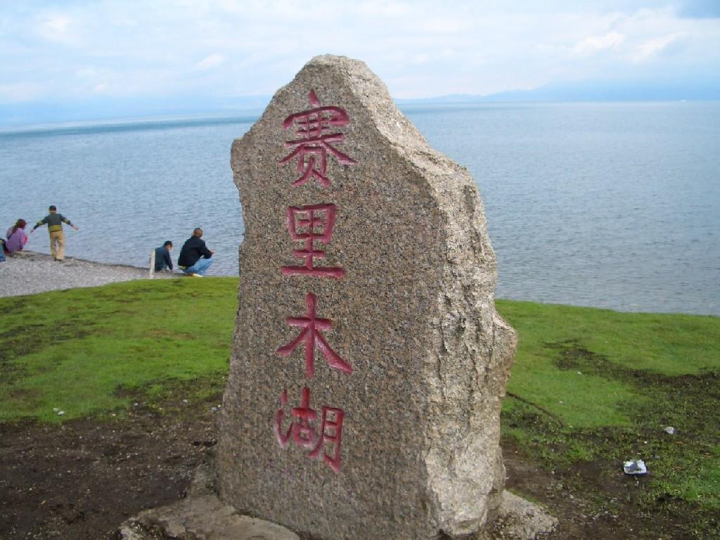 (赛里木湖)武汉v线路线路一日游攻略图片