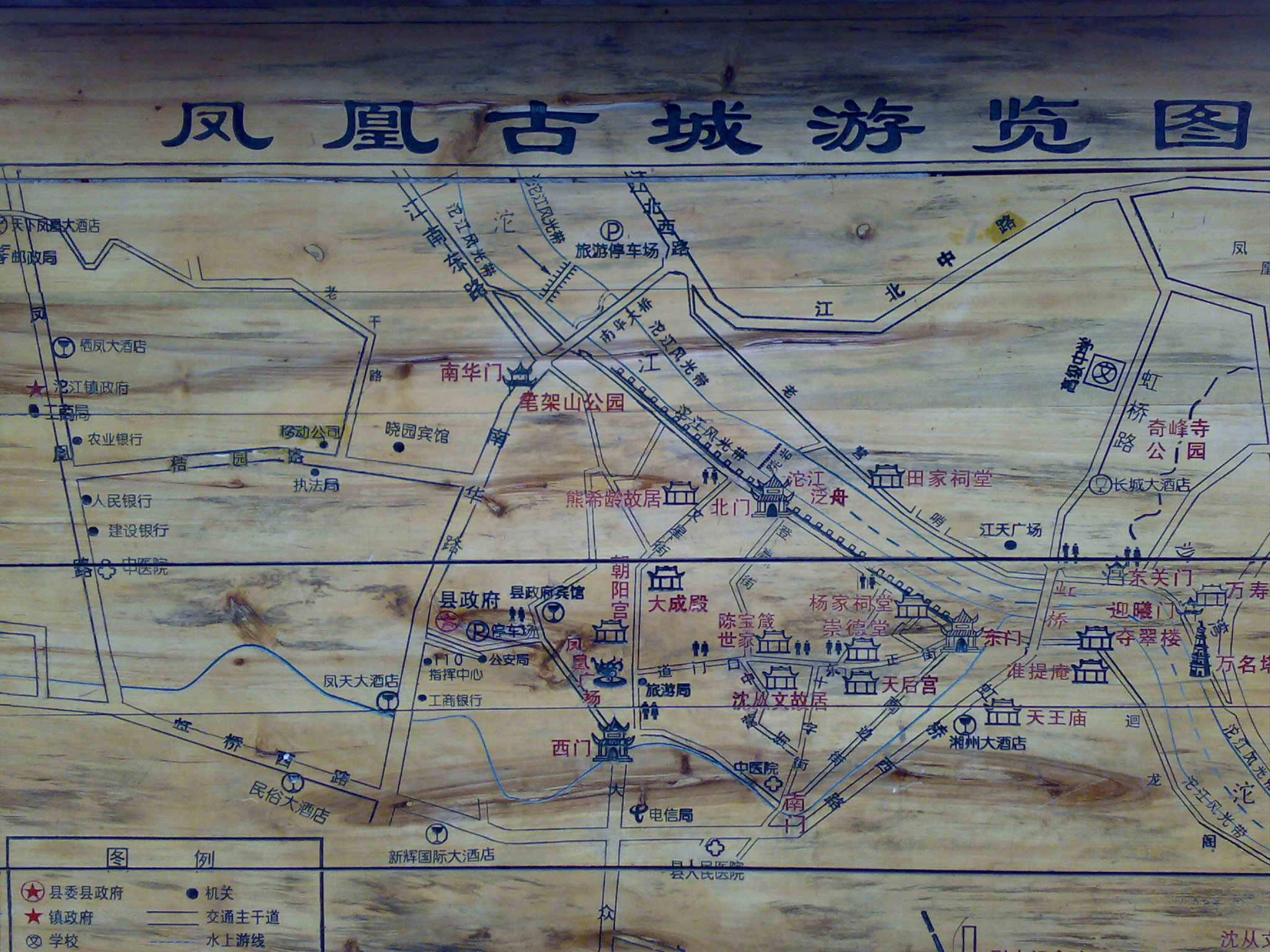 上海到凤凰张家界长沙8日自助游行程