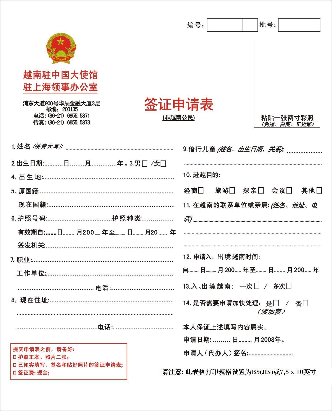 越南驻上海领事办公室,越南签证