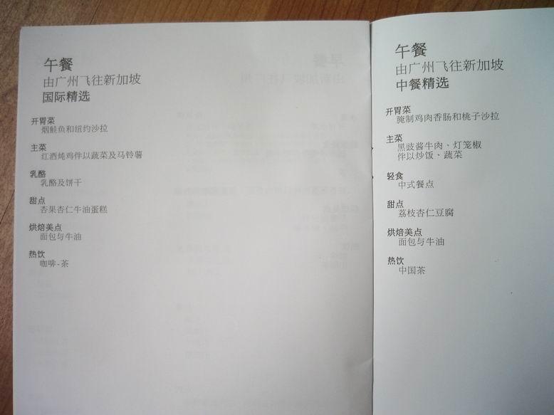 菜单是中英文对照的厚皮彩封小册子,里面列出包括飞往及飞离新加坡的