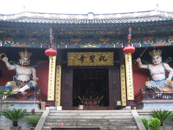 云南   宾川县    鸡足山 - 海阔山遥 - .