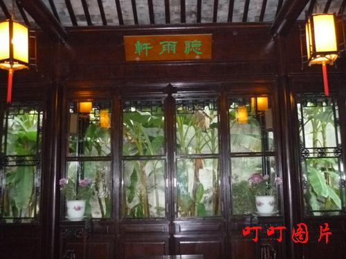 苏州六行--拙政园的中部(2)