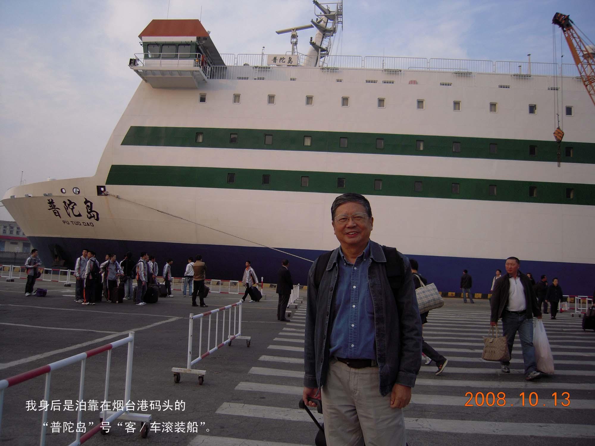 """(泊靠在烟台港码头的""""普陀岛""""客/车滚装船)"""