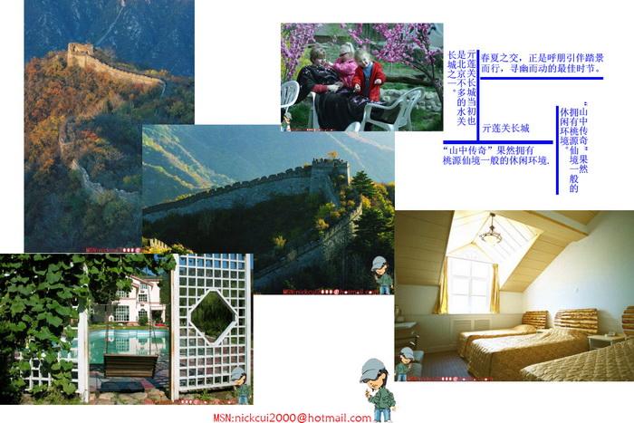 采摘山野花草,近观亓连关古长城,住山中传奇欧式庄园度假村,垂钓,烧烤