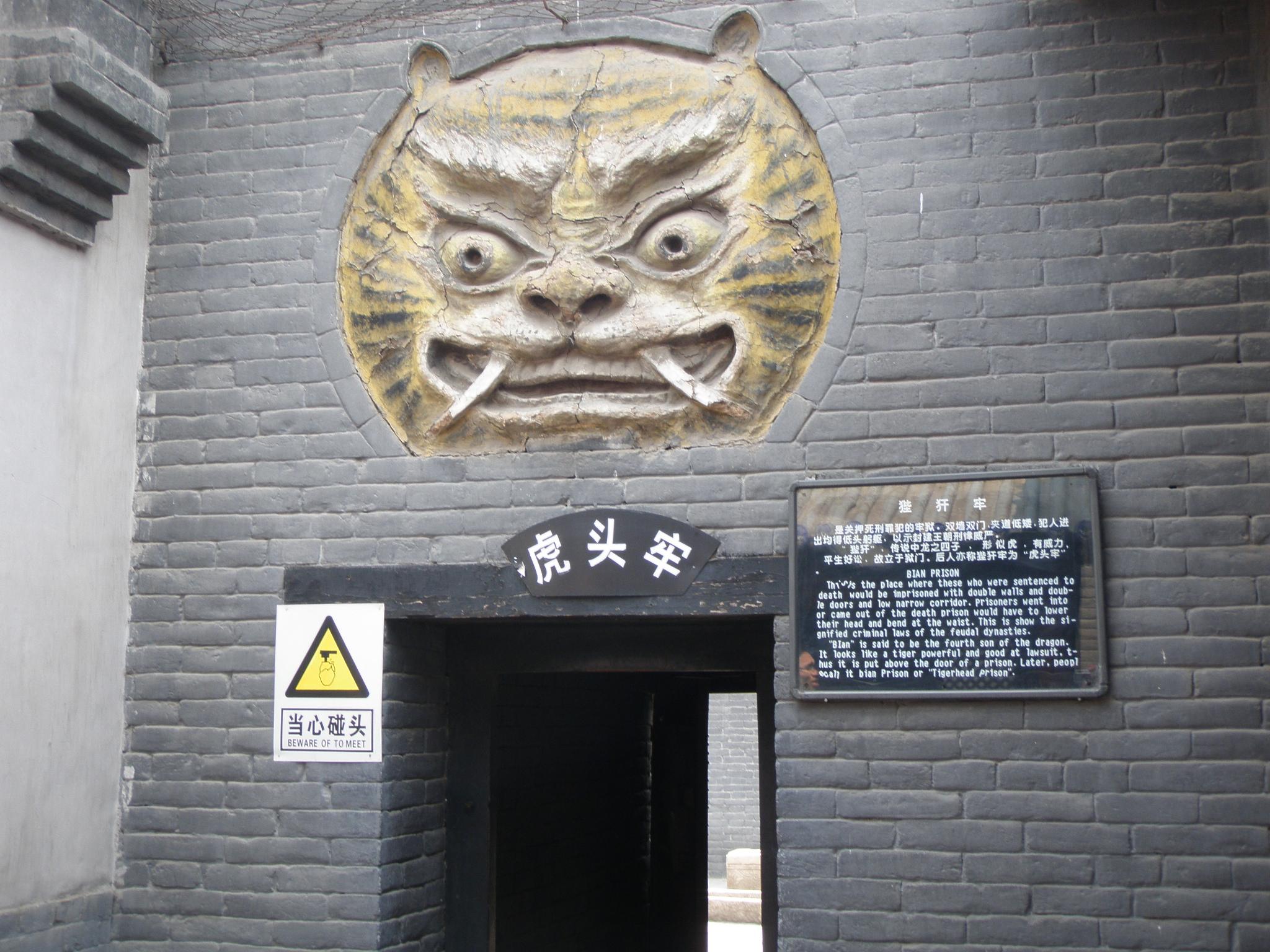 (苏三监狱)