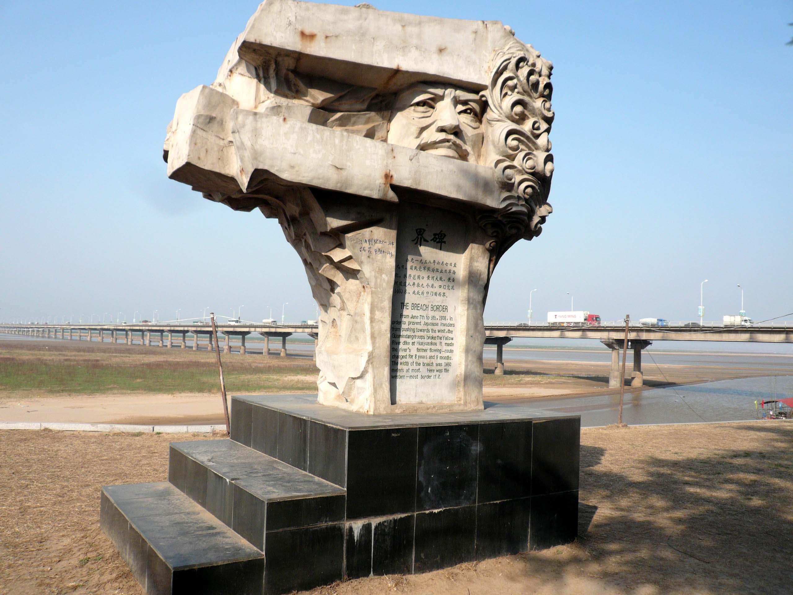 (花园口); 郑州花园口景区; (黄河大堤)